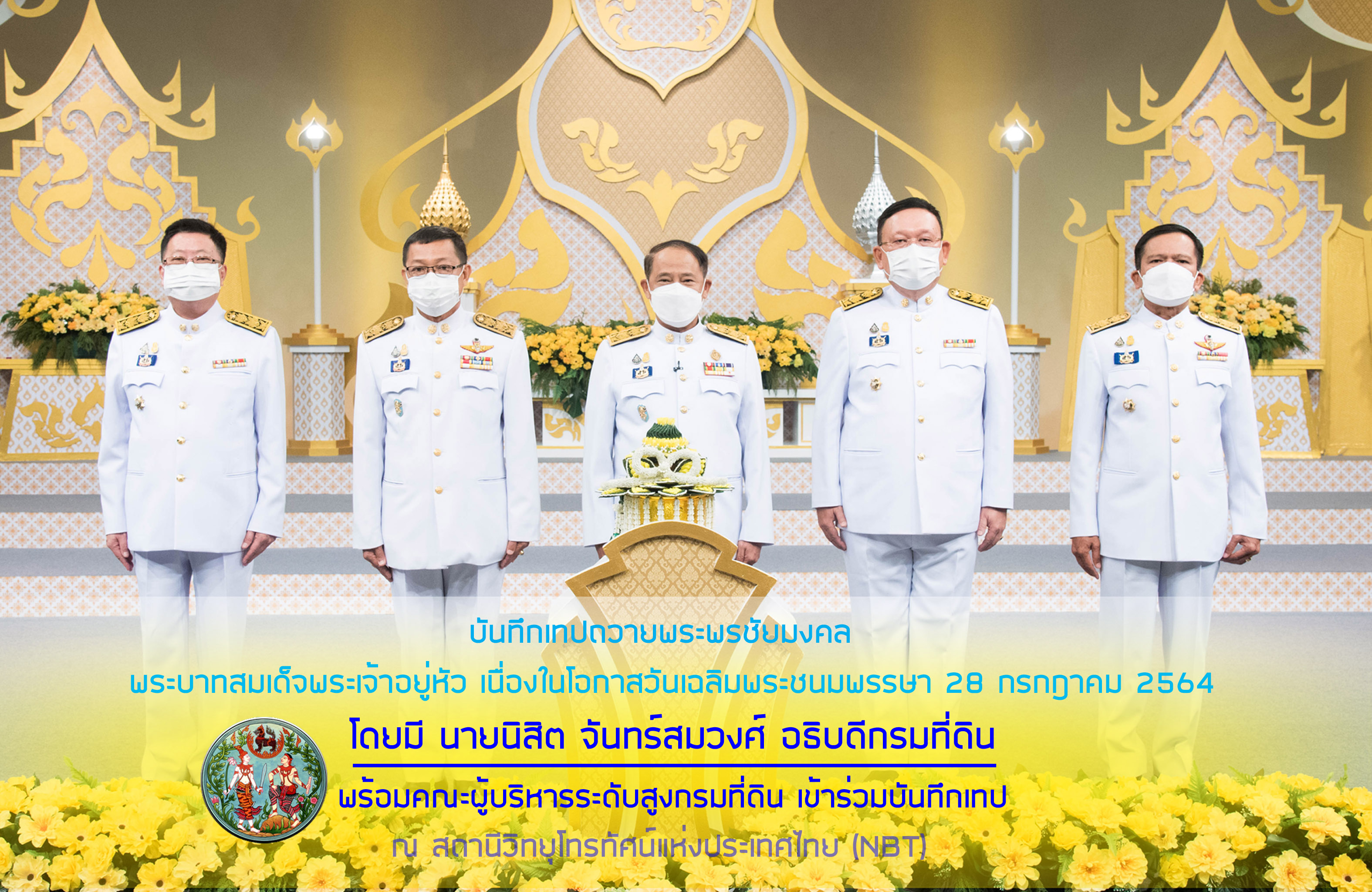 Blessings of His Majesty the King On the Occasion of His Majesty the King's Birthday